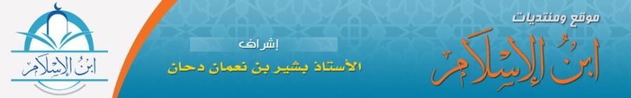 موقع ابن الإسلام : الأستاذ: بشير بن نعمان دحان..